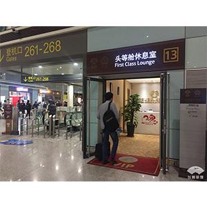 天津濱海國際機場 13號休息室