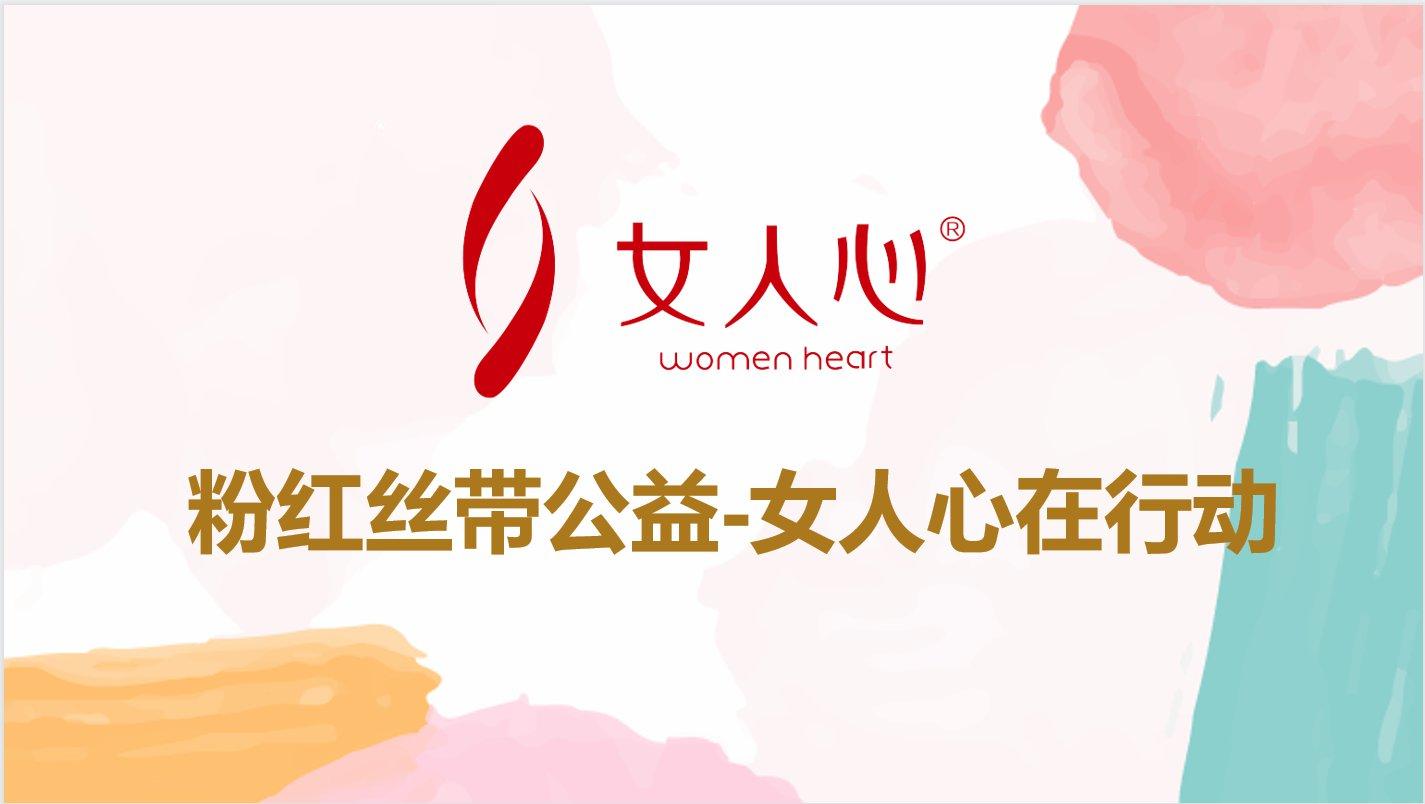 呵護乳房健康,遠離乳腺癌,粉紅絲帶公益,我們在行動