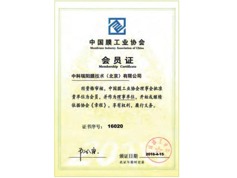 中國膜工業協會會員證