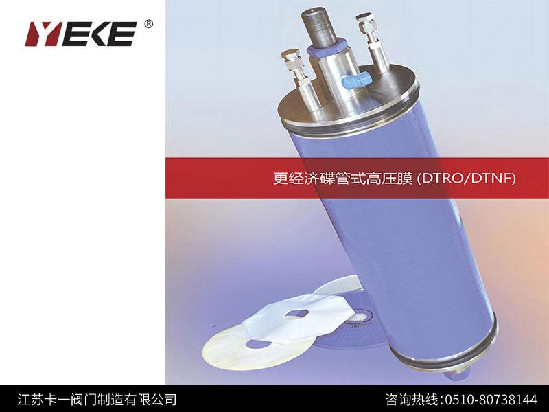 碟管式高壓膜DTRO/DTNF