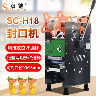 SC-H18手动高脚封杯机