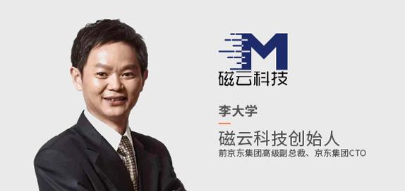 天使轮投资方磁云科技李大学