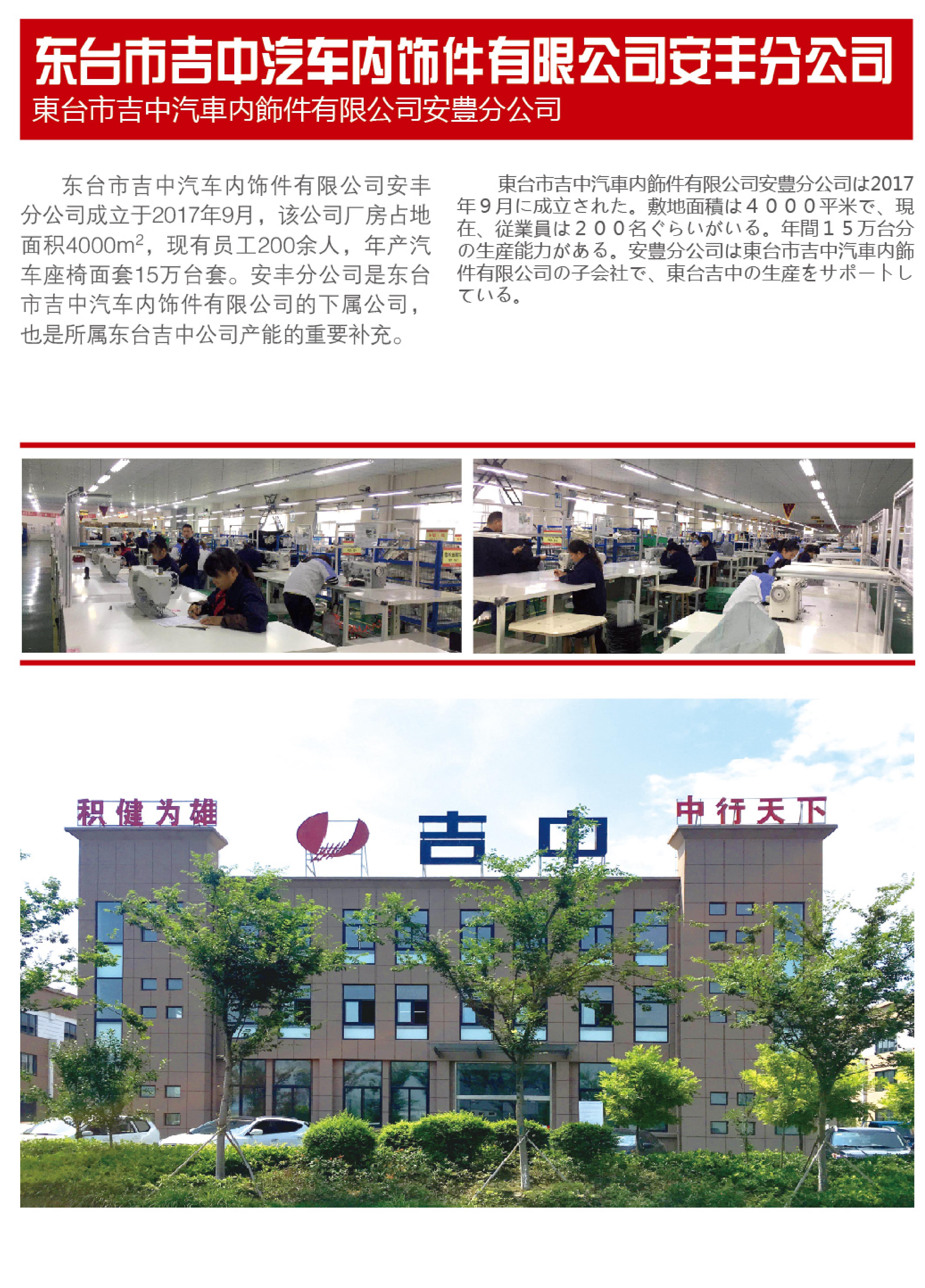 东台市吉中汽车内饰件有限公司安丰分公司