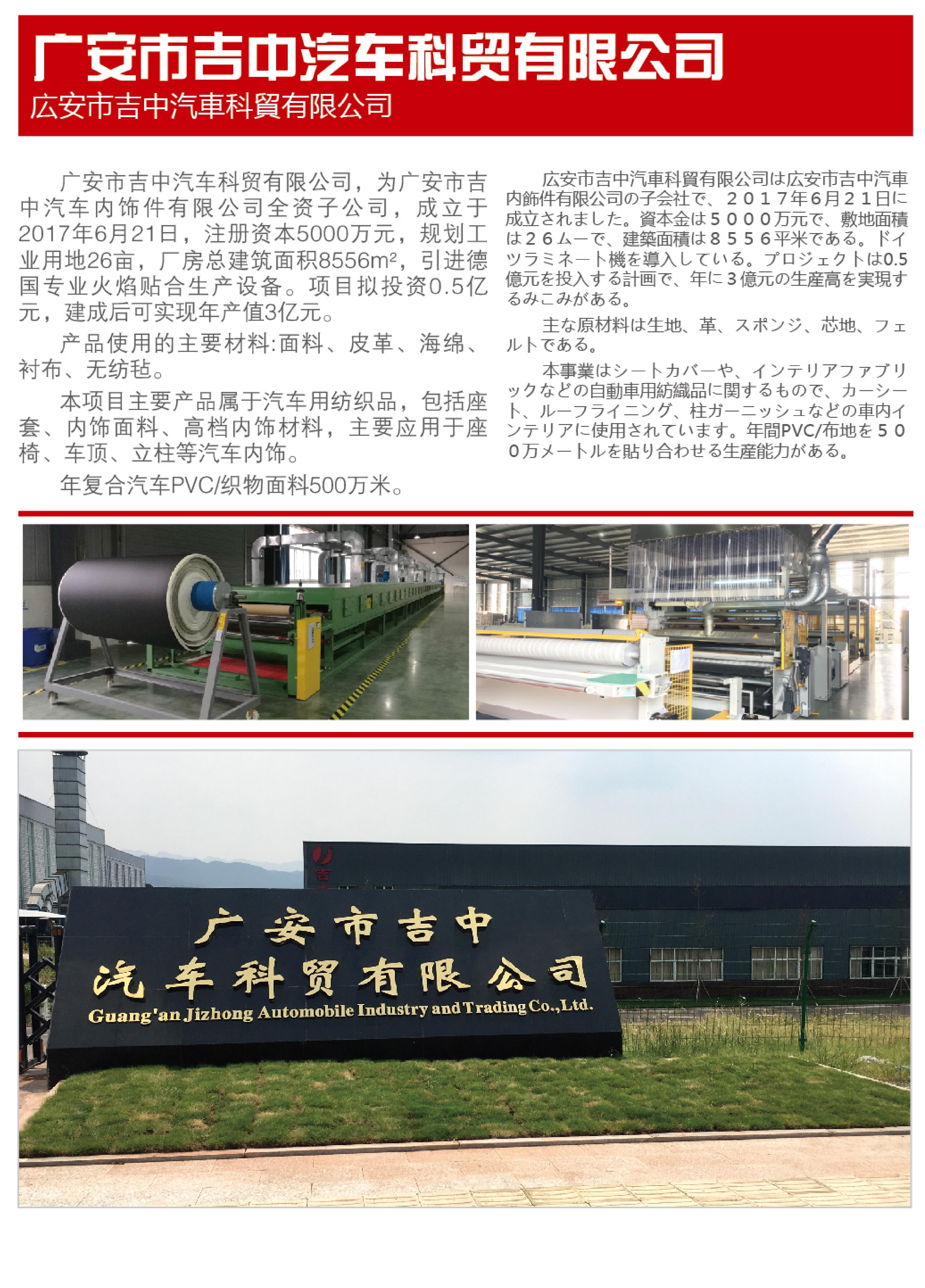 广安市吉中汽车科货有限公司
