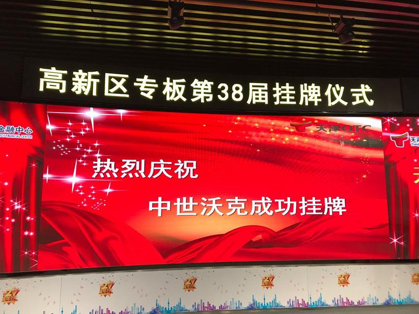熱烈慶祝盘s他直播在天津OTC成長板成功掛牌