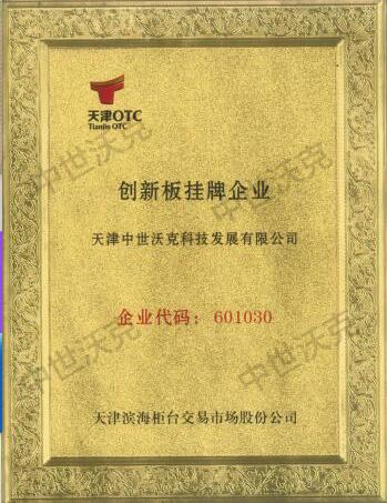 OTC認證