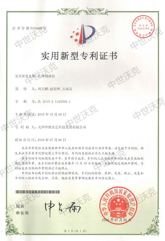 紅外測油儀專利