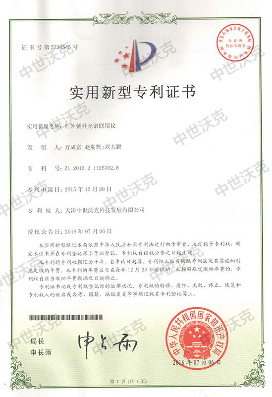 紅外紫外聯合光譜儀專利