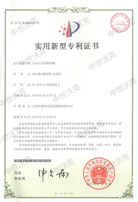 自動羊毛包取樣機專利