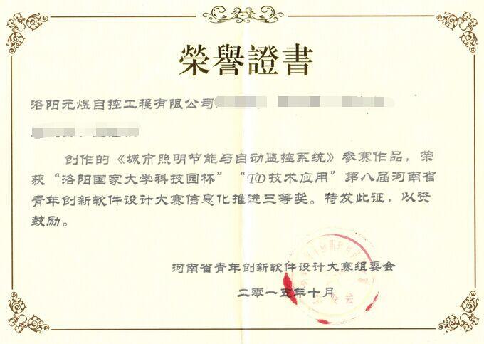 恭喜元煜作品在第八屆河南省軟件大賽獲獎