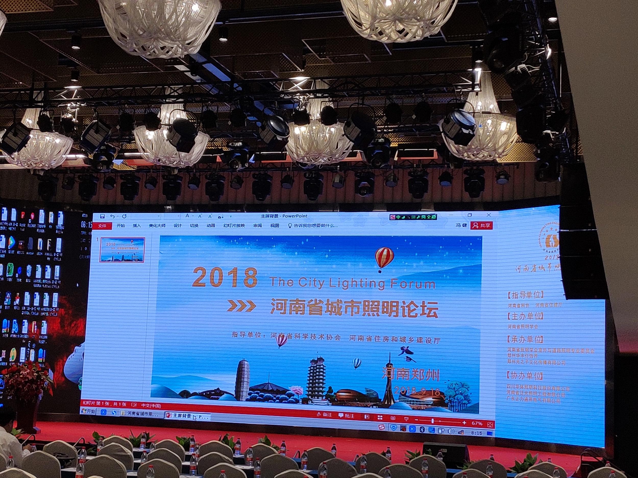 我司參加2018年河南省城市照明論壇