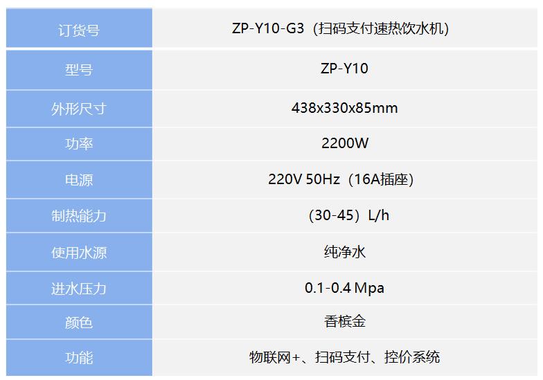 ZP-Y10-G3(扫码支付速热饮水机)