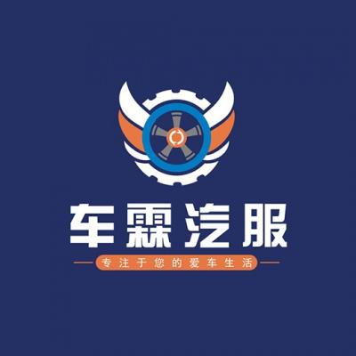 汽修店logo