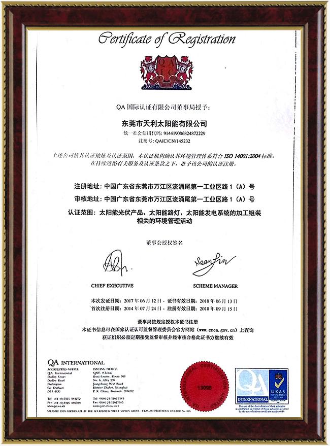 QA國際認證中文