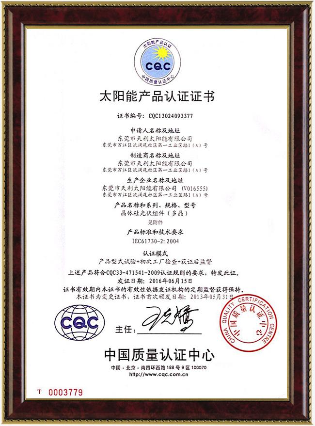 太陽能產品認證(中文)