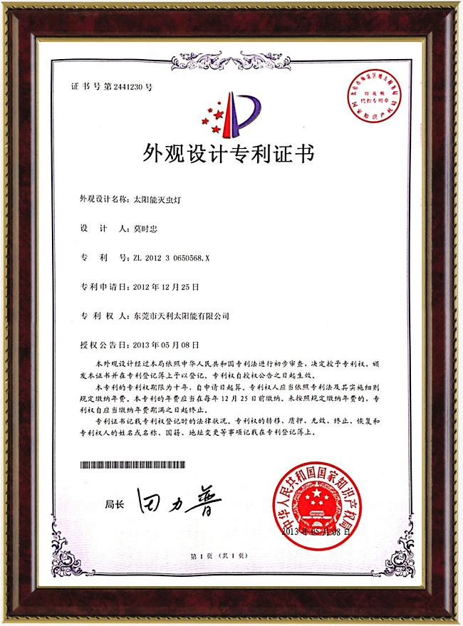 外觀設計專利證書(第2441230號)