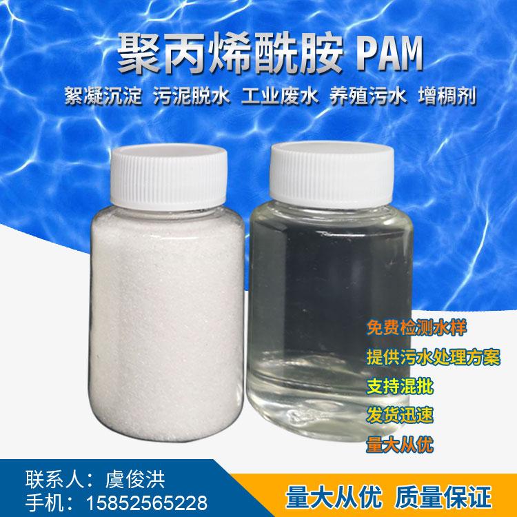 阴阳离子聚丙烯酰胺的一些不同...