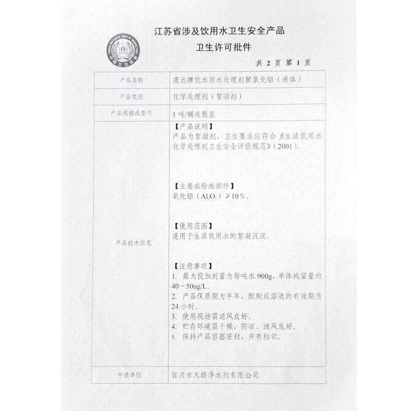 江苏省卫生许可批件