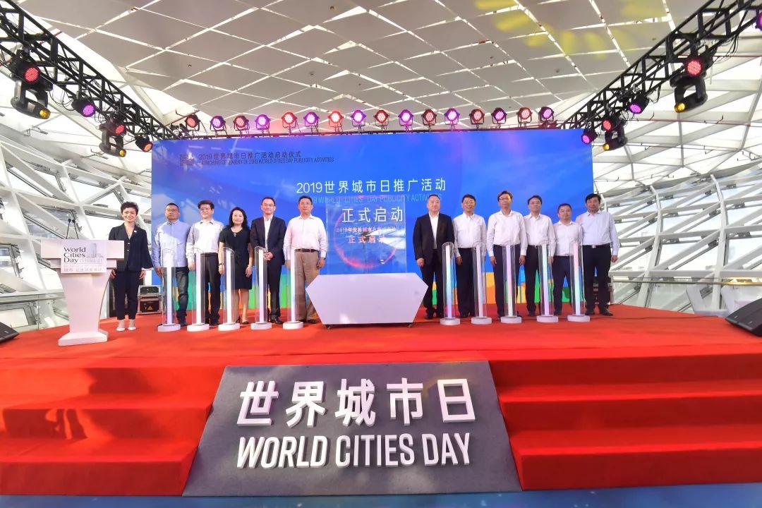 2019世界城市日推广活动在沪正式启动