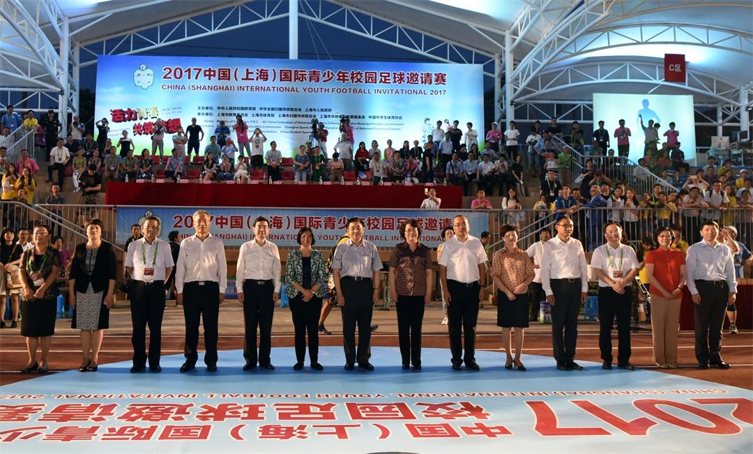 中国(上海)国际青少年足球校园邀请赛项目