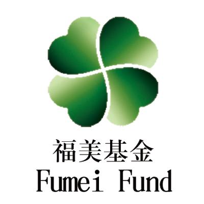 福美专项基金