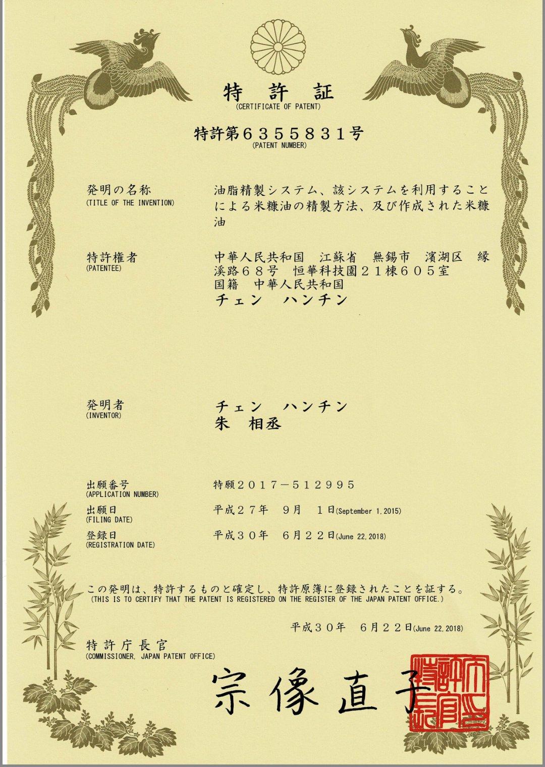 日本专利证书