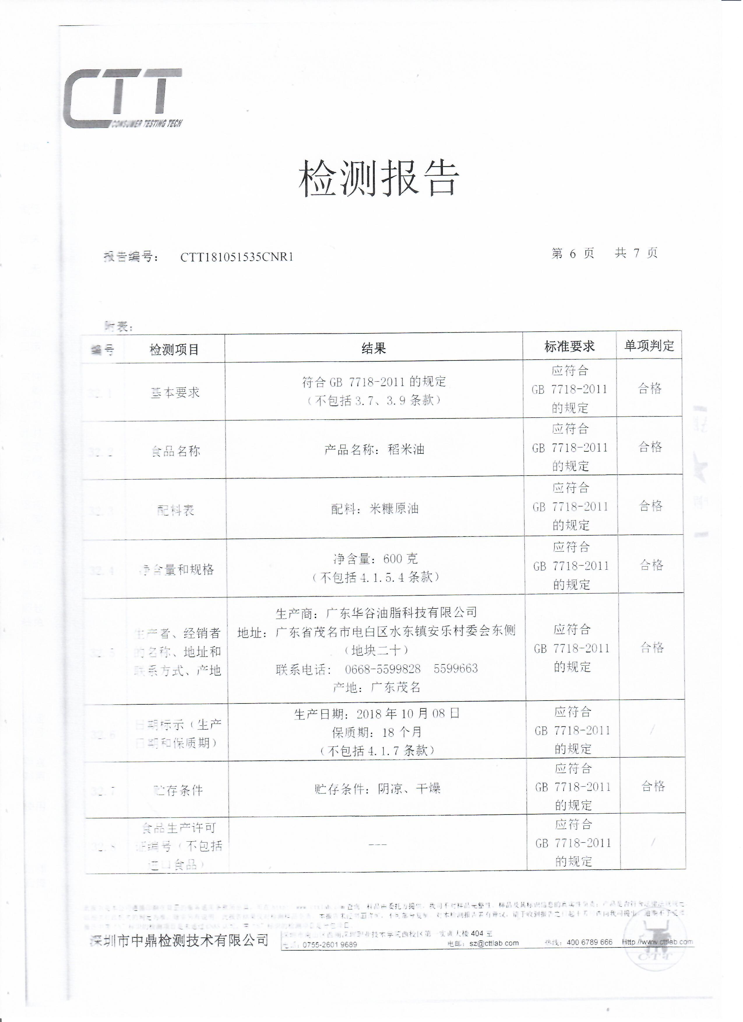 一级稻米油检验报告6
