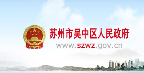 采購單位:蘇州市吳中區人民政府  中標金額:55.5W