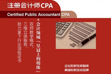 注册会计师CPA