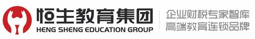 恒生教育集团 企业财务税专家智库