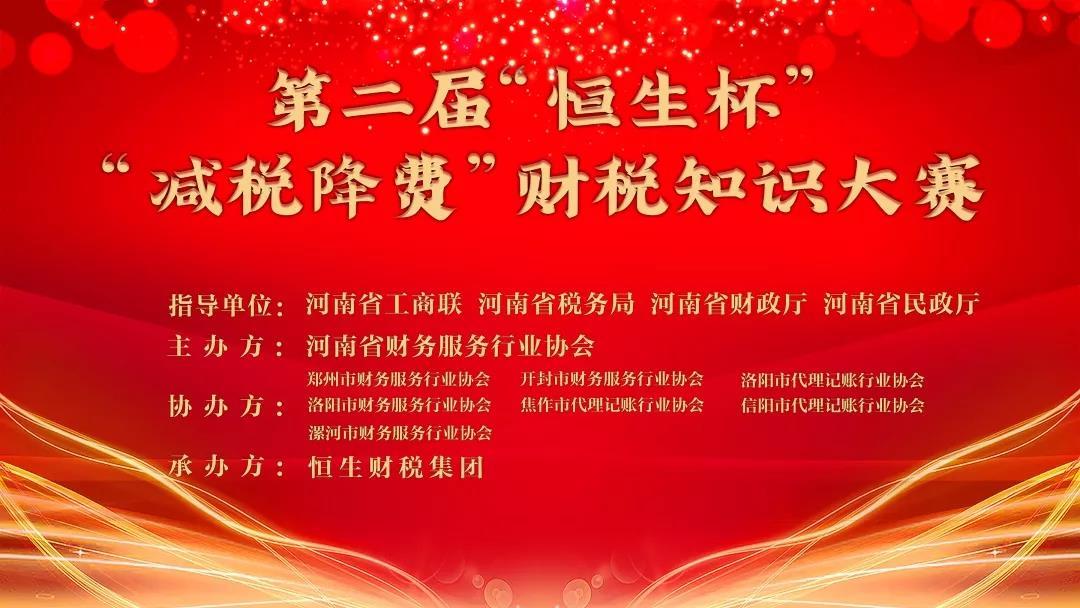 """河南省财务服务行业协会 第二届恒生杯 """"减税降费""""知识大赛圆满成功!"""