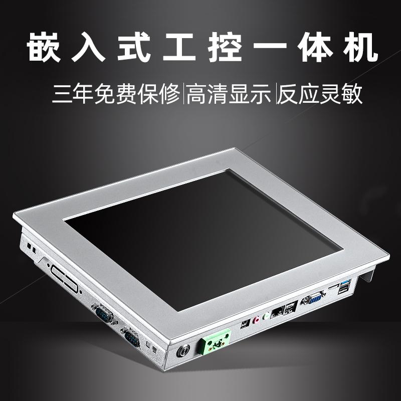 10.4寸工控一體機-SG104-BGCM