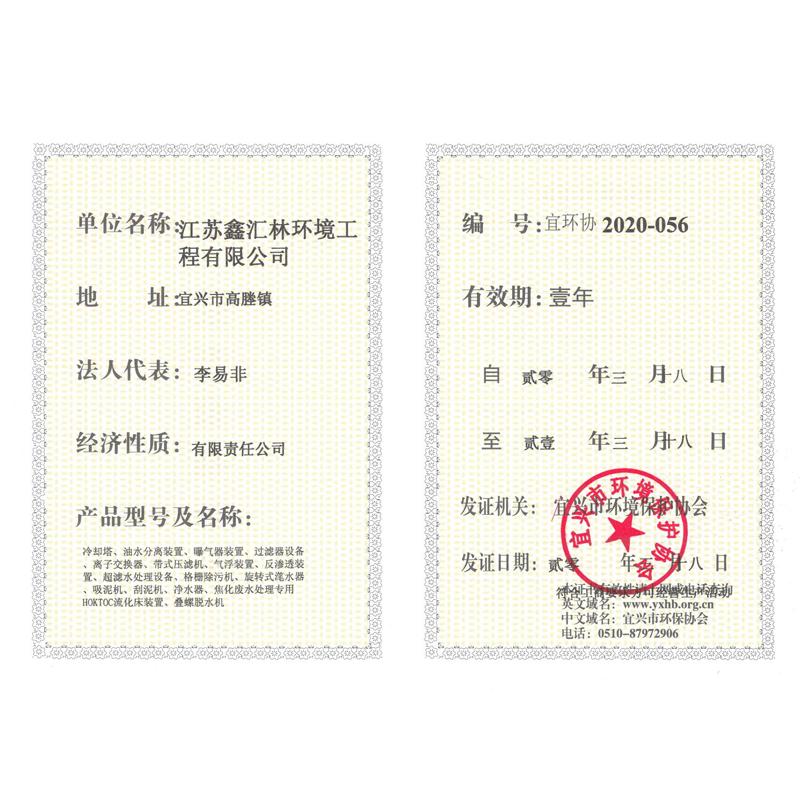 宜兴市环境保护协会