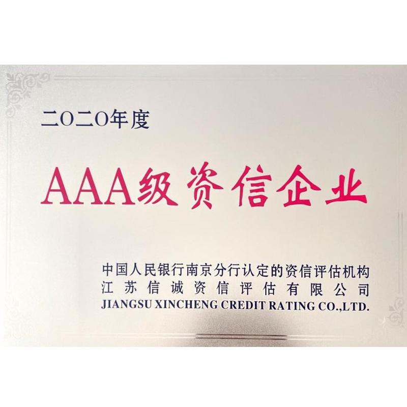 AAA 企业资信等级