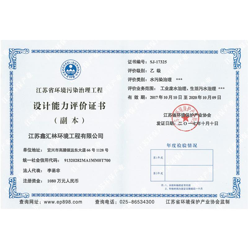 江苏省环境污染治理工程
