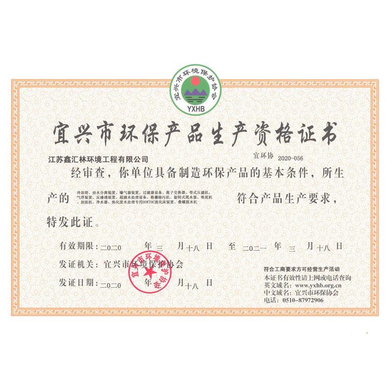 宜兴市环保产品资格证书
