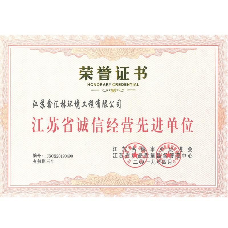 江苏省诚信经营先进单位
