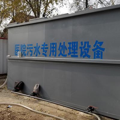 一体化医疗废水专用处理设备