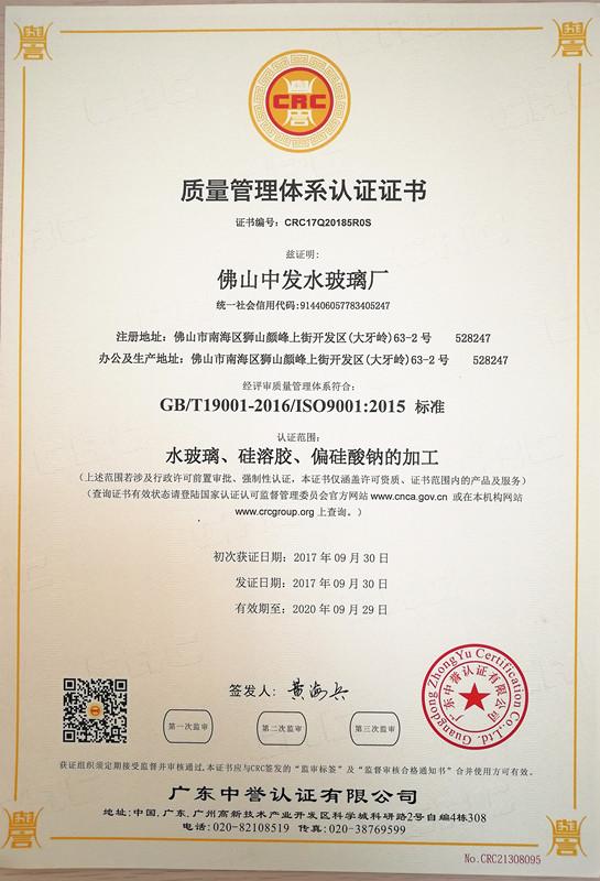 我司新通过ISO9001质量管理体系认证