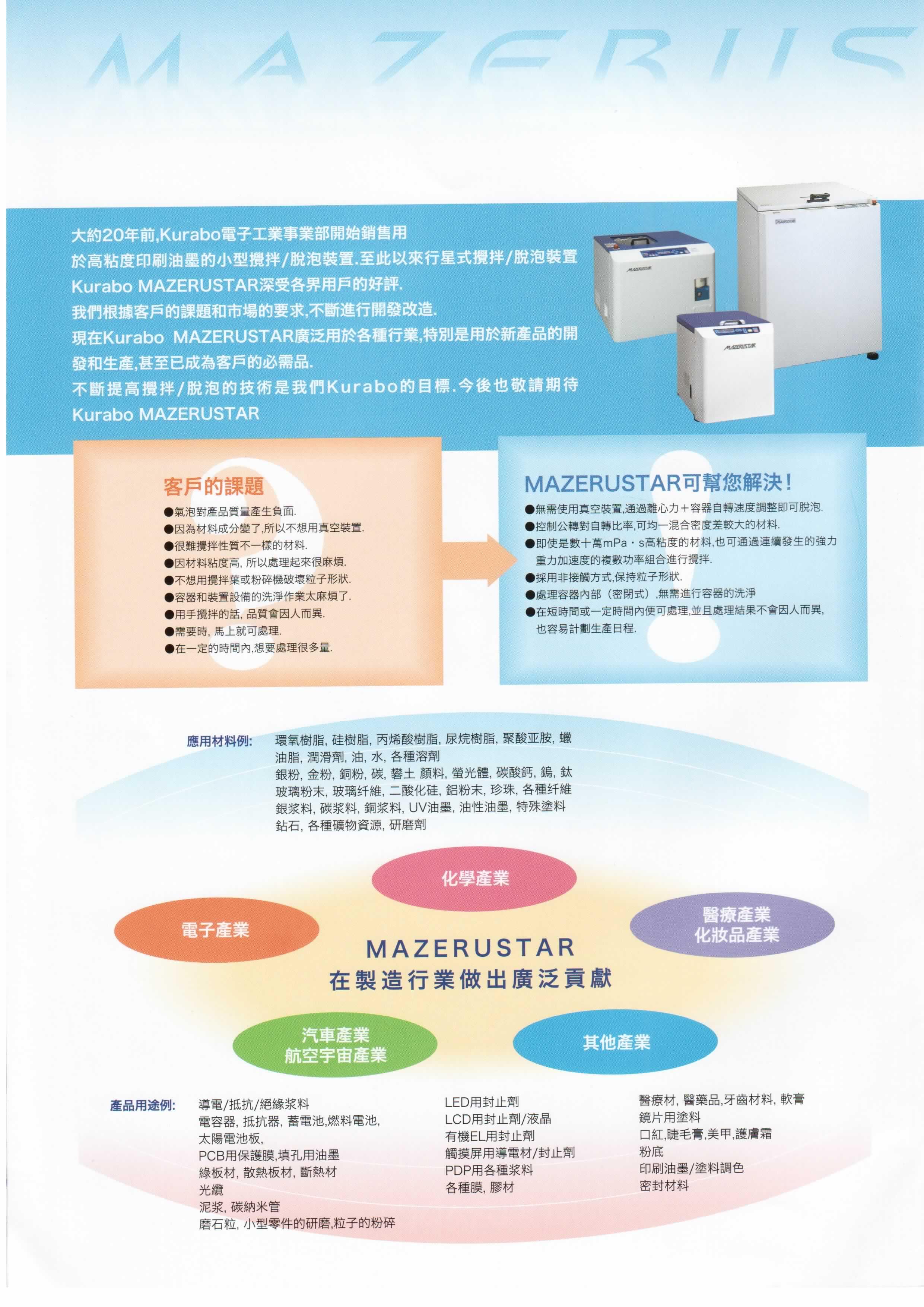 KK脱泡搅拌机技术协议