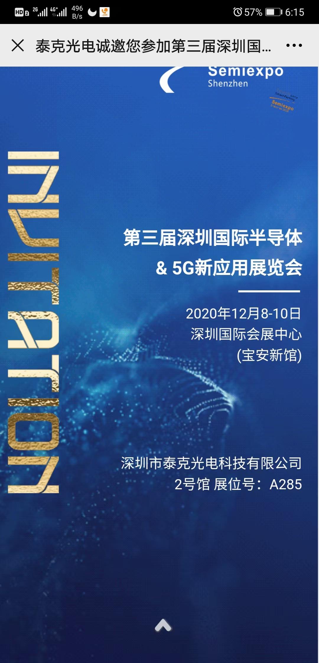 第三屆深圳國際半導體&5G新應用展覽會