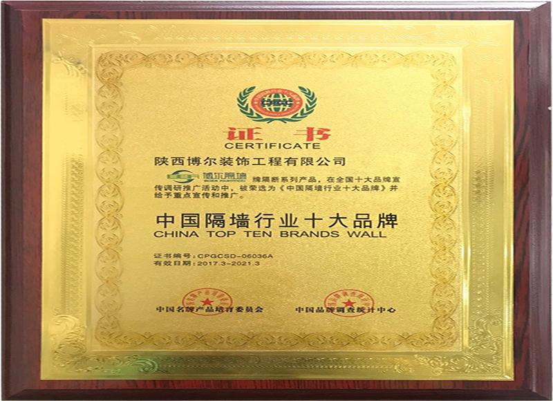 中国隔墙行业十大品牌