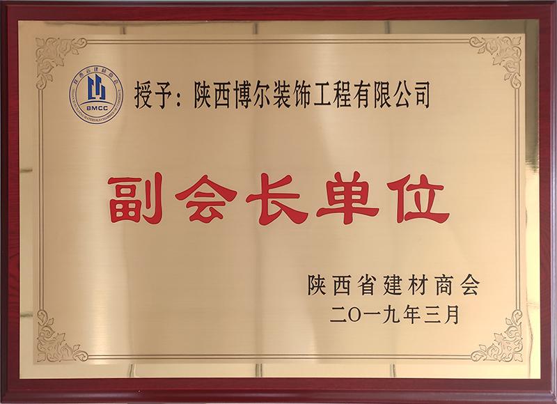 陜西省建材商會副會長單位