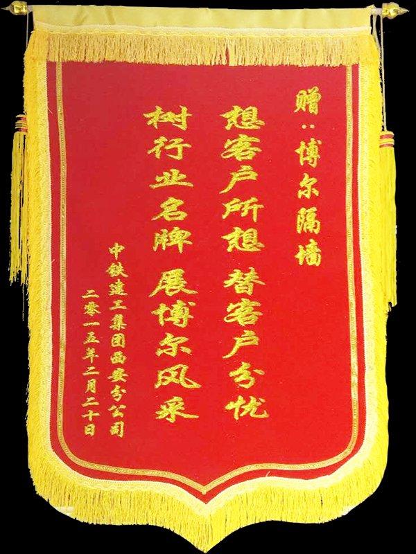 中鐵西安分公司贈