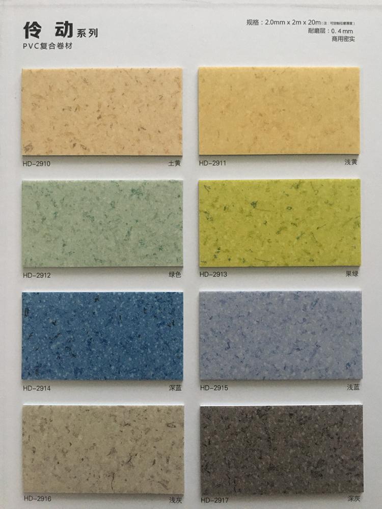 广州健身房_商用PVC地胶办公室卷材地板幼儿园医院塑胶防滑耐磨地垫光面2.0mm ...
