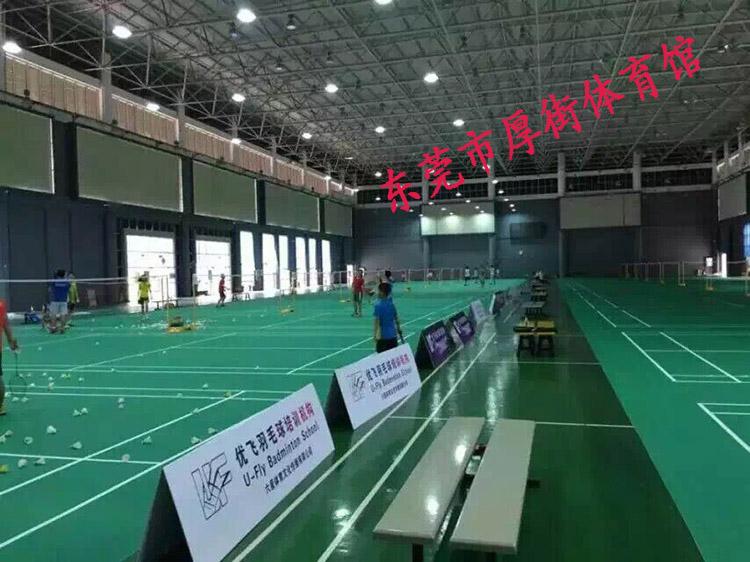 东莞厚街体育馆
