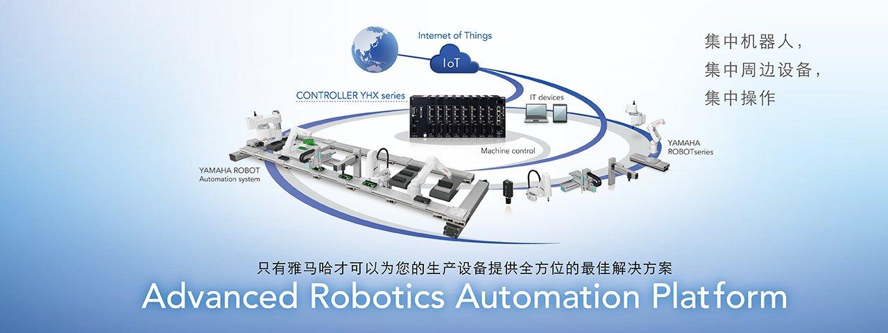 YAMAHA雅马哈工业机器人