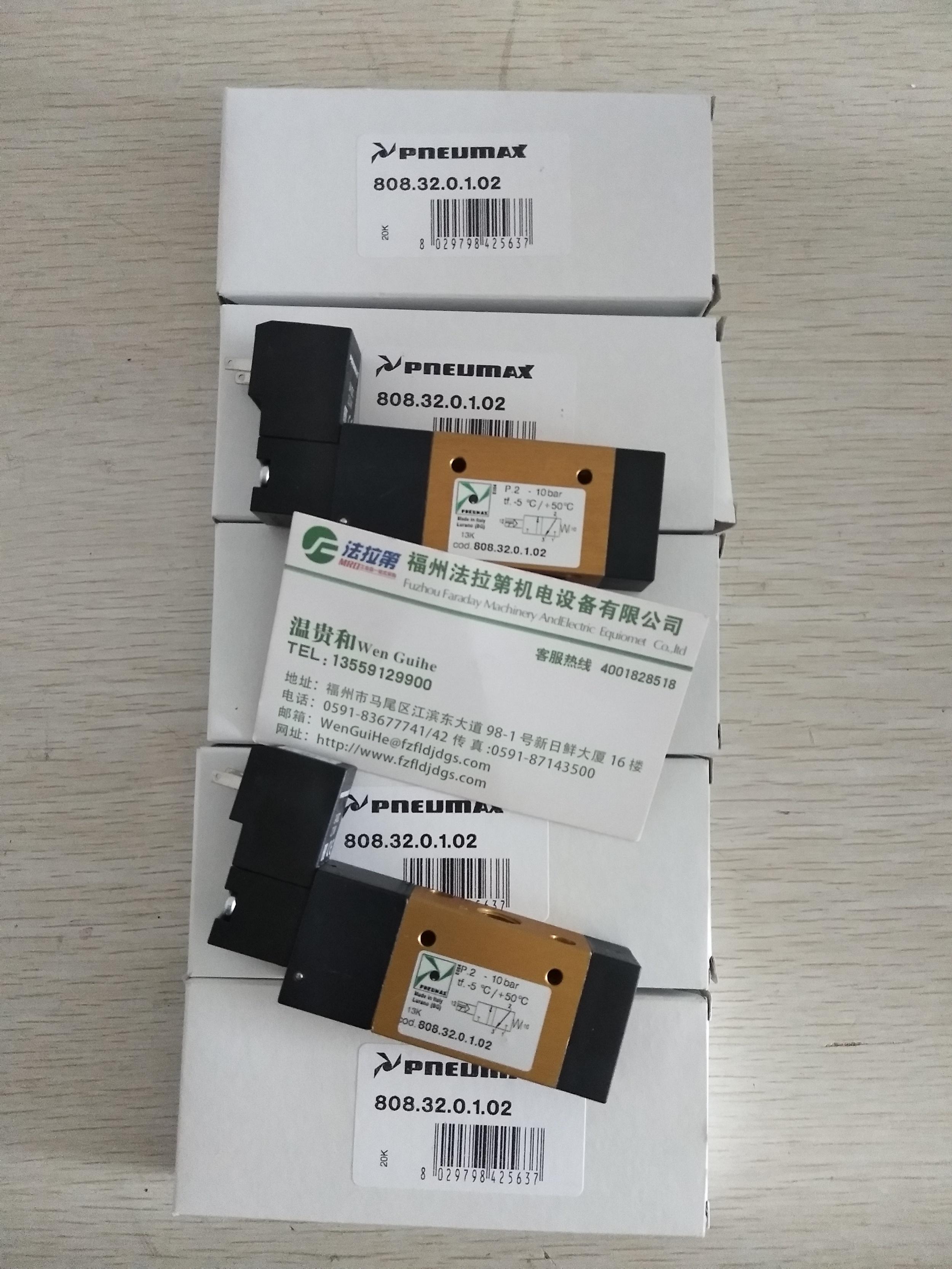 PNEUMAX電磁閥808.32.0.1.02 2021年7月下旬到貨