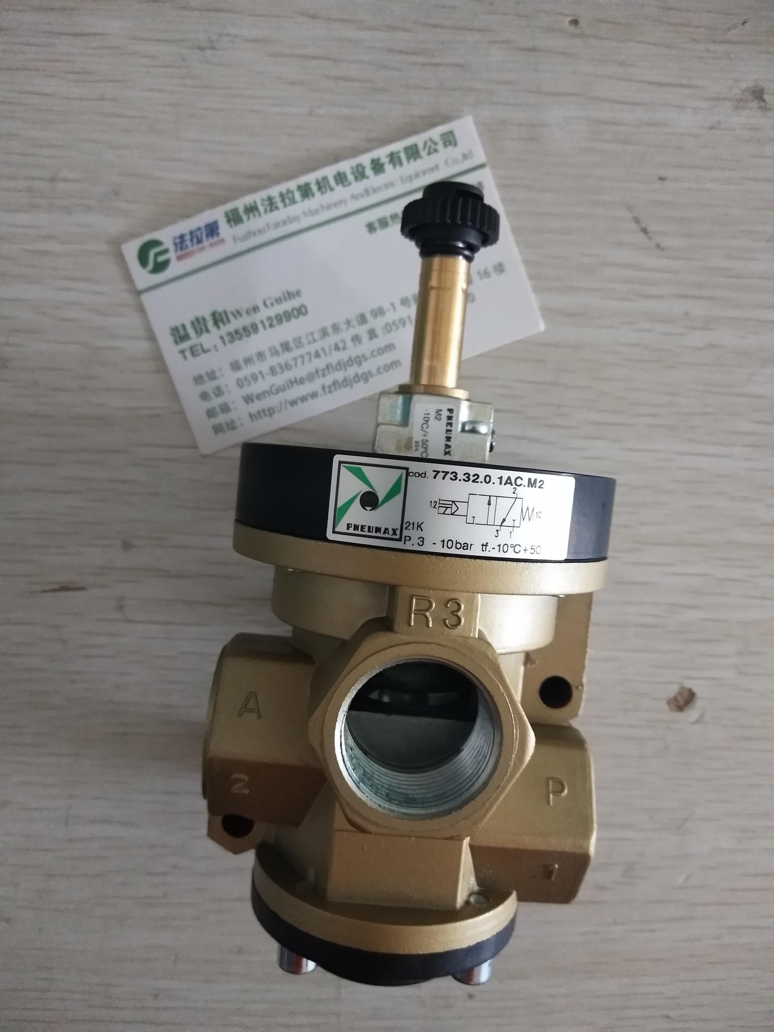 PNEUMAX气控阀773.32.0.1AC.M2 2021年7月下旬到货