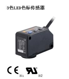 日本PANASONIC松下神视色标传感器LX-100